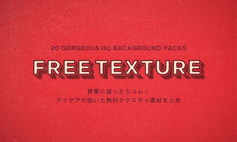 ultimate-texture-top.jpg