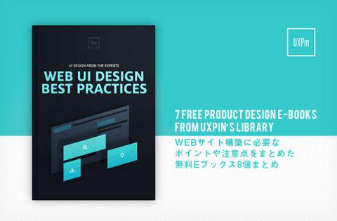 uxpin-book-top.jpg