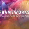 web-frameworks-2018-feat-1.jpg