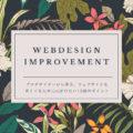 webdesign-improvement.jpg