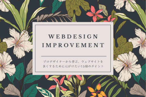 webdesign-improvement.jpg