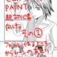 【0712】pixiv講座-超初心者向けクリスタモノクロ漫画メイキング1 ほか