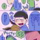 【1217】オススメNAVERまとめ-【ポケ松さん】ポケモン×六つ子の二次創作イラスト・漫画まとめほか