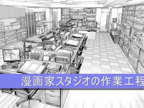 【YouTube】漫画家スタジオの作業工程