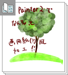 【Azpainter2】画用紙(?)風質感加工【...サムネイル
