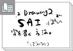 AzDrawing2でSAIっぽい字を書く!サムネイル