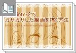 【AzPainter2】ガサガサした線画を描く方...サムネイル