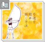 弓道を簡単に描く方法サムネイル