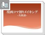創作ヒーロー漫画~コマ割りメイキングサムネイル