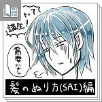 【SAI】色分け不要+3分程度 でそれなりの髪の...サムネイル