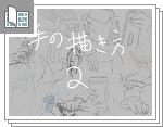 手の描き方2サムネイル