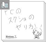 PCのスクリーンショットのやり方サムネイル