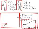 バランスの良い構図の取り方補足サムネイル