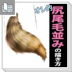 尻尾 毛並みの描き方サムネイル