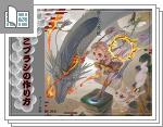 ウロコのブラシの作り方『賽の河原姫』サムネイル