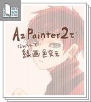 AzPainter2で線画色変えサムネイル
