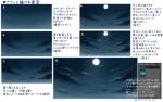 個人的夜空の描き方。サムネイル