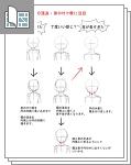 首の長さ・肩幅・頭身コントロールサムネイル
