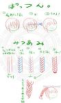 お絵かき講座 髪の描き方、追加資料「三つ編みとぱ...サムネイル
