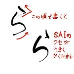 SAIで文字を書く図解サムネイル