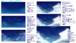 個人的青空の描き方。(夏っぽい)サムネイル