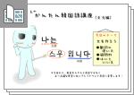 スゥ先生のかんたん韓国語講座(文法編)サムネイル