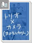 【腐向け】デジタル一眼レフのハウツー漫画【兎虎+...サムネイル