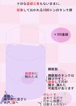イラスト付きでわかる福島第1原発汚染水タンクサムネイル