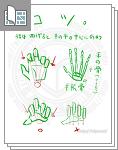 お絵かき講座 手の描き方、追加資料「拳と指と」サムネイル