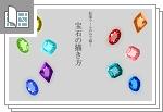 宝石の描き方サムネイル