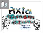 Pixiaさんへのフィルタの登録の仕方についてサムネイル