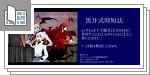 【メイキング】黒井式時短法サムネイル