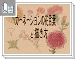 カーネーションの花言葉サムネイル