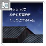 Photoshopで60分で瓦屋根を作る方法・フ...サムネイル