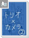 【腐向け】デジタル一眼レフのハウツー漫画②【兎虎...サムネイル