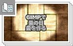 【GIMP】GIMPで畳の目、畳を作るサムネイル