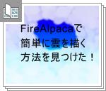 FireAlpacaで簡単に雲を描く方法を見つけ...サムネイル