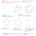 【講座】丸っこい星を簡単に描く方法【クリスタ】サムネイル