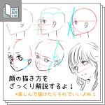 顔の描き方だけをざっくり解説するよ(全7ページ)サムネイル