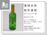 透明水彩制作過程 緑のボトルサムネイル