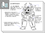 ロボット・デフォルメ講座18(笑)サムネイル