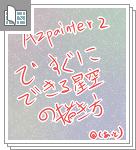 AzPainter2ですぐにできる星空の描き方サムネイル