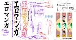エロマンガで良く見るロゴのメモサムネイル