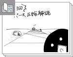 【第4回・ラスト】N字法の修正とパース圧縮の方法サムネイル
