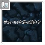 【Photoshop】デフォルメな岩の描き方【C...サムネイル