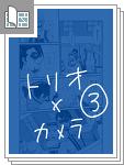 【腐向け】デジタル一眼レフのハウツー漫画③【兎虎...サムネイル