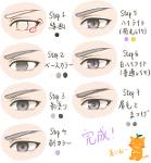 目イキング♂サムネイル