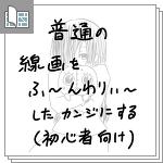 【初心者向け】ふんわり線画講座【SAI】サムネイル