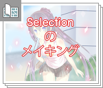 「Selection」のメイキングサムネイル