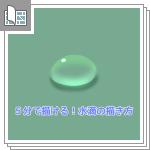5分で描ける水滴の描き方サムネイル